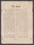 The Midget, April, 1886